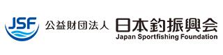 公益財団法人 日本釣振興会