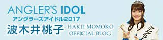 Fishing Idol 2017