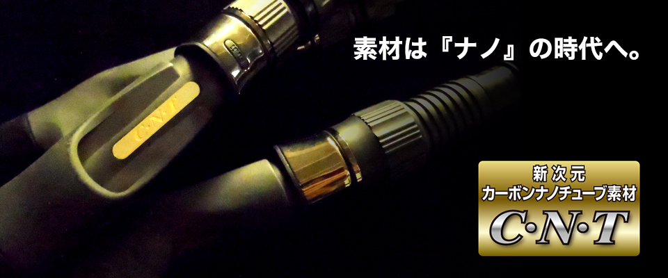 TENRYU ROD Technology